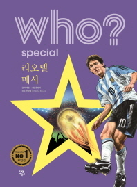 Who? Special 리오넬 메시(양장본 HardCover)