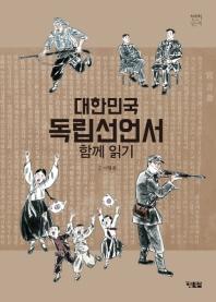 대한민국 독립선언서 함께 읽기