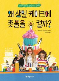 왜 생일 케이크에 촛불을 켤까?(더불어 사는 지구 66)