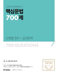 핵심문법 700제 단원별 정리 + 실전문제