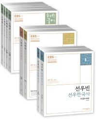 공무원 공통 3과목 국어, 영어, 한국사 세트(2018)(EBS)(전8권)