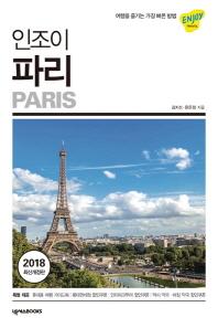 인조이 파리(2018)