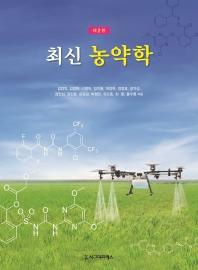 최신 농약학(2판)