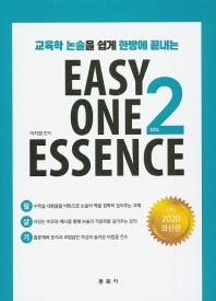 Easy One Essence. 2(교육학 논술을 쉽게 한방에 끝내는)