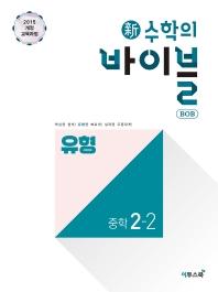 중학 수학 중2-2 유형(2020)(신 수학의 바이블 BOB)