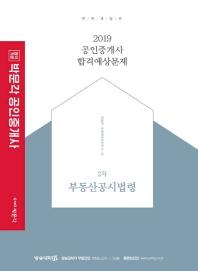 부동산공시법령: 공인중개사 2차 합격예상문제(2019)(합격기준 박문각)