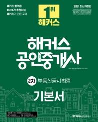 부동산공시법령 기본서(공인중개사 2차)(2021)(해커스)