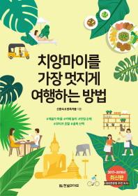 치앙마이를 가장 멋지게 여행하는 방법(2017-2018)