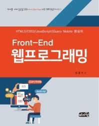 Front-End 웹프로그래밍