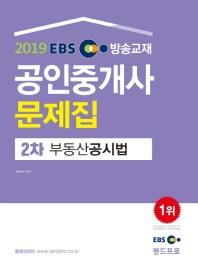 부동산공시법 공인중개사 2차 문제집(2019)(EBS 방송교재)