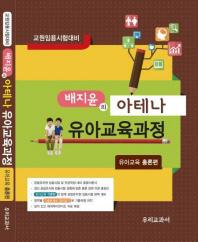 아테나 유아교육과정: 유아교육 총론편(배지윤의)