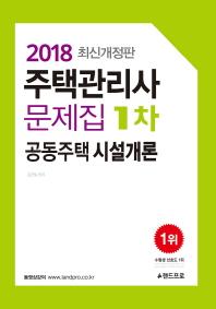 공동주택 시설개론 문제집(주택관리사 1차)(2018)(개정판)