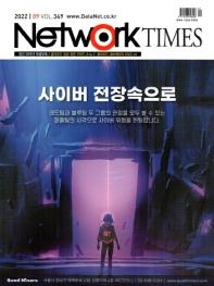 네트워크타임즈(2018년 9월호)