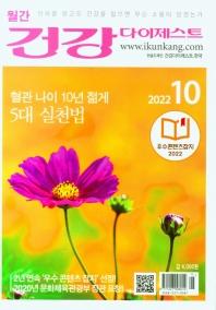 건강다이제스트 (2019년10월호)