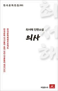 최서해 단편소설 의사(한국문학전집 261)