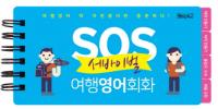 SOS 서바이벌 여행영어회화