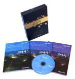 옥한흠 강해설교: 로마서(CD 3장)