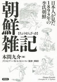 朝鮮雜記 日本人が見た1894年の李氏朝鮮