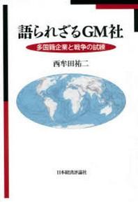 語られざるGM社 多國籍企業と戰爭の試練