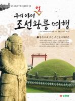 우리 아이 첫 조선왕릉 여행. 1 /삼성당[1-630095]