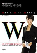 W(세계를 보는 새로운 창)