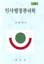 인사행정관리학 (제2판)(2판)(양장본 HardCover)
