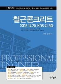 철근콘크리트(KDS 14 20, KDS 41 30)