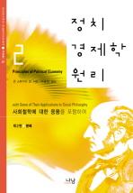 정치경제학 원리. 2(한국연구재단 학술명저번역총서 서양편 277)(양장본 HardCover)