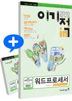워드프로세서 1급 필기 문제집(2 3급포함)(2010)(8절)(이기적IN)