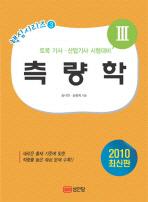 측량학(2010)(개정판 12판)(핵심 시리즈 3)