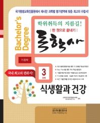 식생활과 건강 한권으로 끝내기(독학사 가정학 3단계)(2019)