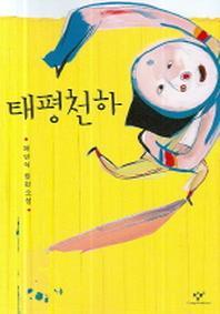 태평천하 (2007년 초판4쇄)