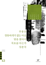 부용산 깡통따개가 없는 마을 말을 찾아서 외(20세기 한국소설 43)