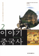 이야기 중국사(제2권)
