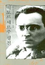 빅토르 세르주 평전(역사인물찾기 시리즈 21)(양장본 HardCover)