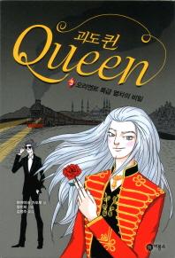 괴도 퀸. 3: 오리엔트 특급 열차의 비밀