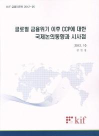 글로벌 금융위기 이후 CCP에 대한 국제논의동향과 시사점(KIF 금융리포트 2012-5)