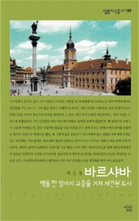 바르샤바(벽돌 한장까지 고증을 거쳐 재건된도시)(살림지식총서 108)