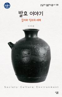 발효 이야기: 김치와 식초의 세계(큰글자 살림지식총서 138)