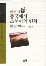 해방 전 중국에서 조선어의 변화 발전 연구