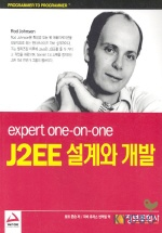 J2EE 설계와 개발(expert one-on-one)