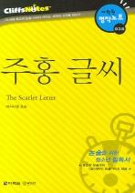 주홍 글씨 (다락원 클리프노트)(명작노트 038)