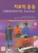 치료적 운동(CD1장포함)