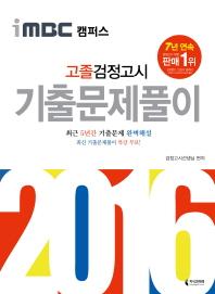 고졸검정고시 기출문제풀이(2016)(iMBC 캠퍼스)