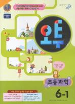 과학 6-1(2011)