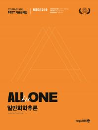 일반화학추론 PEET 기출문제집(2019)(All in One)(개정판 9판)