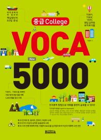 중급 College VOCA 5000