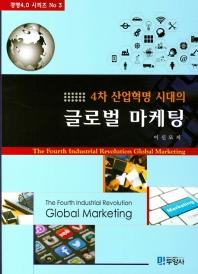 글로벌 마케팅(4차 산업혁명 시대의)