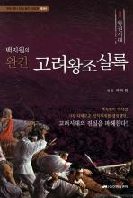 고려왕조실록(상): 왕권시대