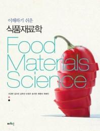 식품재료학(이해하기 쉬운)